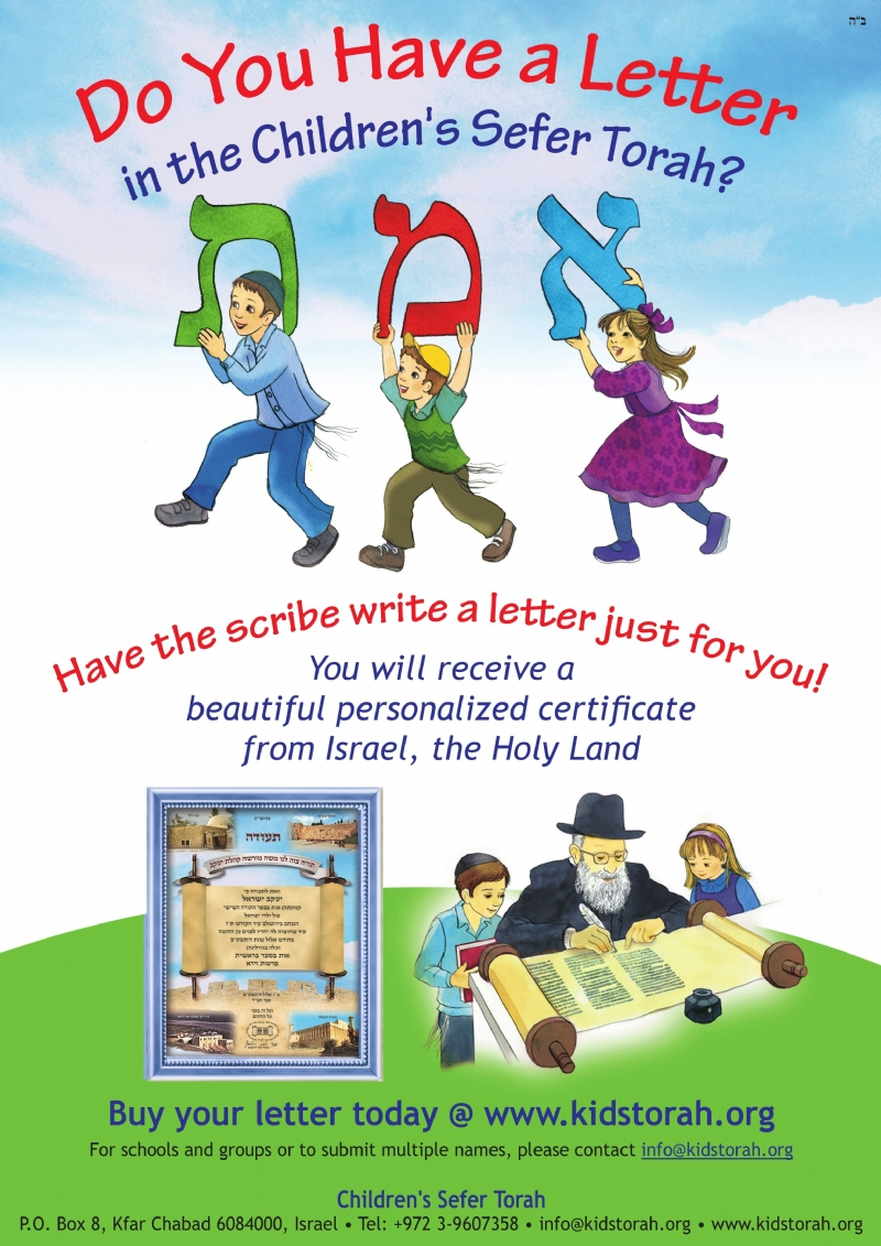 Children's torah.jpg