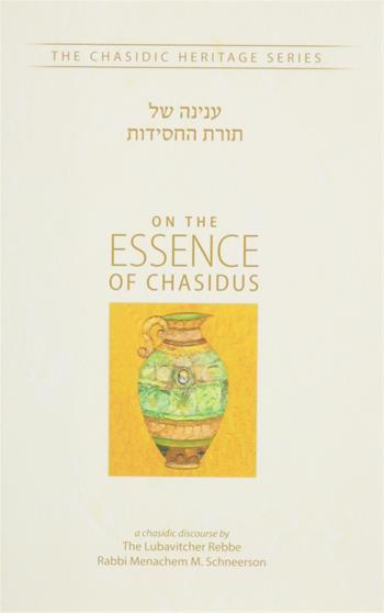 On the Essence of Chasidus, part of the acclaimed Chassidic Heritage Series.