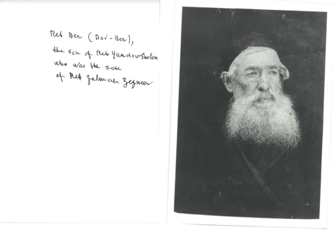 Rabbi Dov Ber Zezmer (courtesy of Lubavitch Chabad of Illinois Archives).