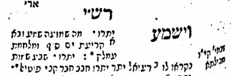 Chumash Amsterdam 1680 Yisro (u'ba).png