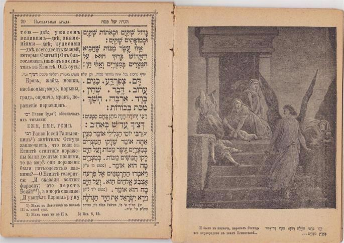 Pages from the Vilna Haggadah of 1909. (Photo: Abe Books)