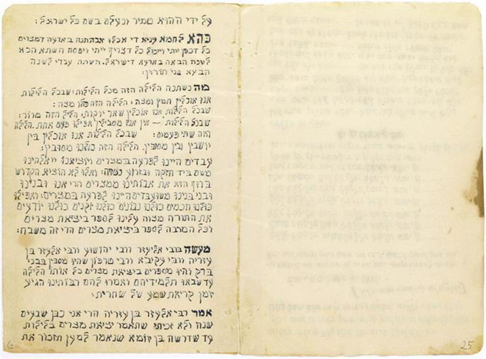 Page of the Haggadah the Landaus wrote in hiding. (Photo: Yad Vashem)