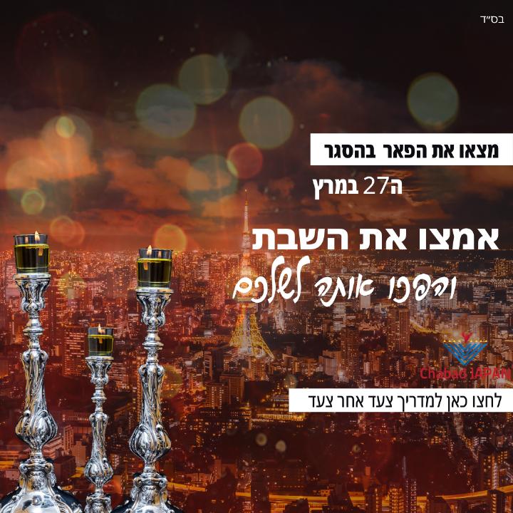 Shabbat Kits.png