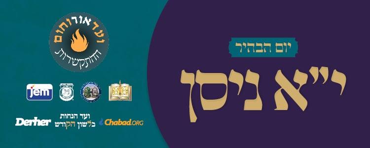 main with logos Yud Alef Nissan Or Vaechom 5780 Web Banner2.jpg