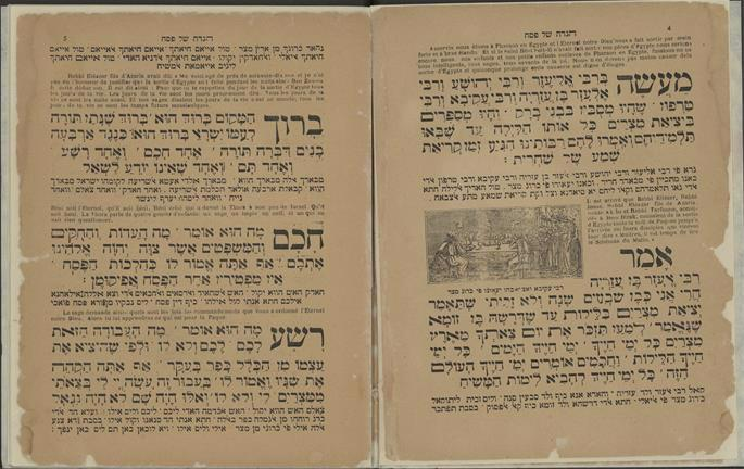 Pages from the Tunisian Haggadah. (Photo: Wikimedia)