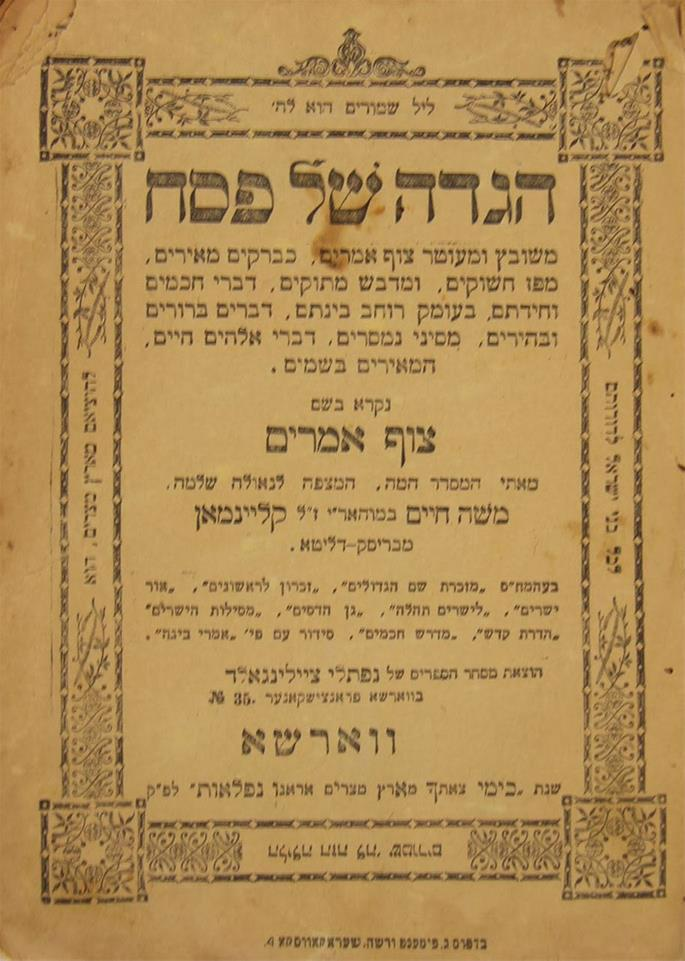 Title page of the Tzuf Amarim Haggadah. (Photo: Bidspirit)