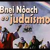 Bnei Nôach e o judaísmo – 83