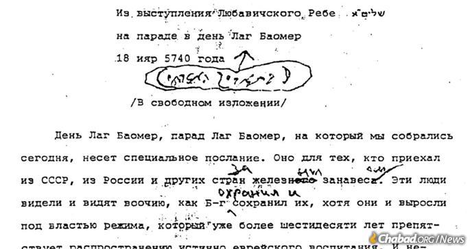 A written transcript of the talk was handed in to the Rebbe the morning after the parade, which the Rebbe would edit in Russian. The Rebbe would end up delivering 10 talks in Russian in the coming years, editing each one of them.