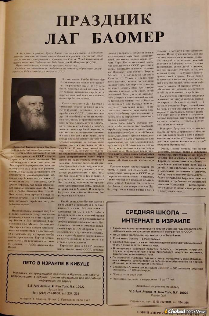 The edited Russian talk was printed in a number of Russian emigre publications, including Novoye Russkoye Slovo and Novi Amerikanetz, pictured above.