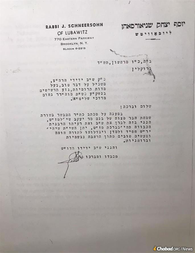 "On the occasion of Yaakov Perlow's bar mitzvah, the Sixth Lubavitcher Rebbe, Rabbi Yosef Yitzchak Schneersohn, sent a letter wishing him a ""mazel tov."" In it, he addresses Rabbi Nochum Mordechai as his relative since both were descendants of the Chernobyl Chassidic dynasty."