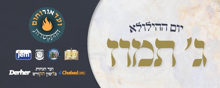 main banner Gimel Tammuz Banner 57792.jpg