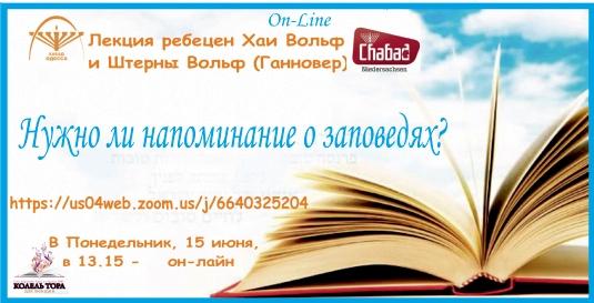 Банер на урок колель тора 15.06.jpg
