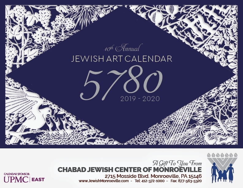 Chabad Calendar 2022.Art Calendar Submission Form Chabad Jewish Center Of Monroeville