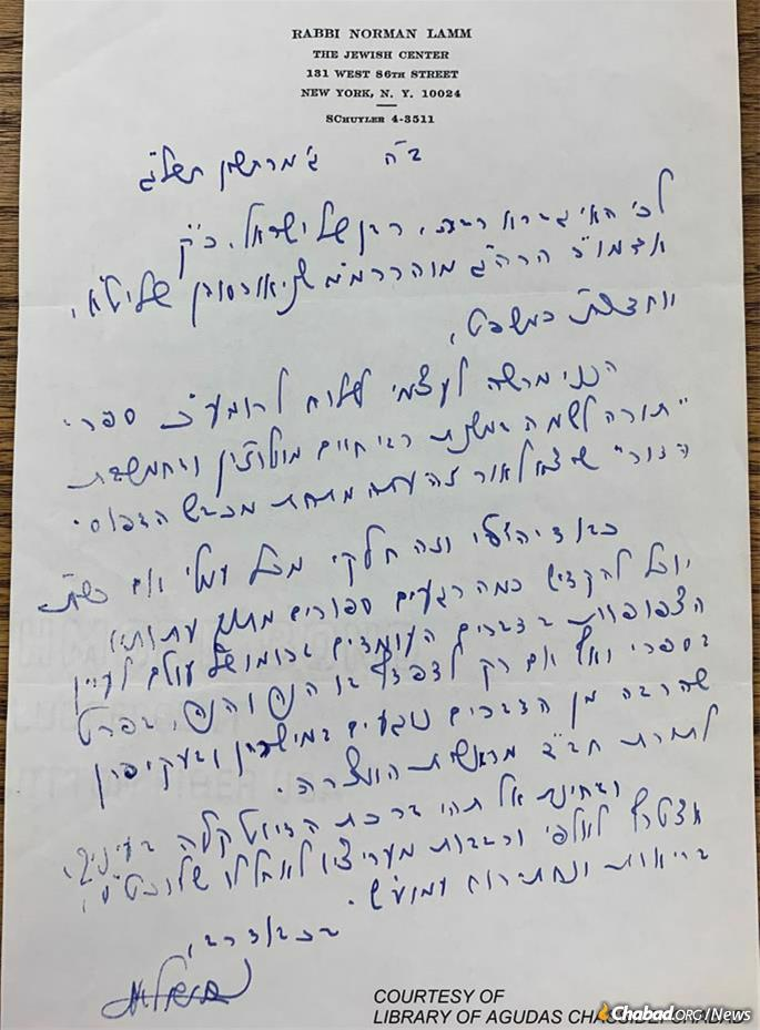 """This letter was sent by Rabbi Lamm to the Lubavitcher Rebbe—who he addresses as """"teacher of all Israel""""—in 1972, along with a copy of the Hebrew edition of his book, Torah Lishmah: """"It will be a great honor for me, and this will be my reward for all my toil, if your honor could devote a few precious moments … to take a look at my work … especially since many issues are relevant to the teachings of Chabad …"""""""