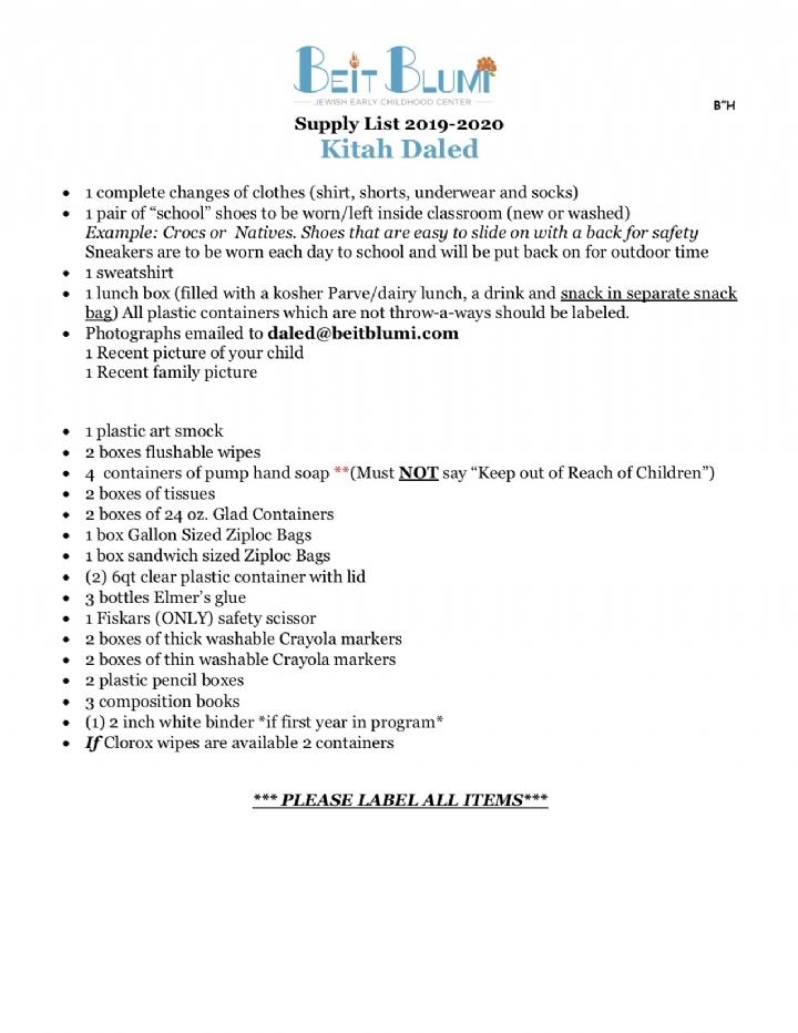 Daled School Supply List .jpg