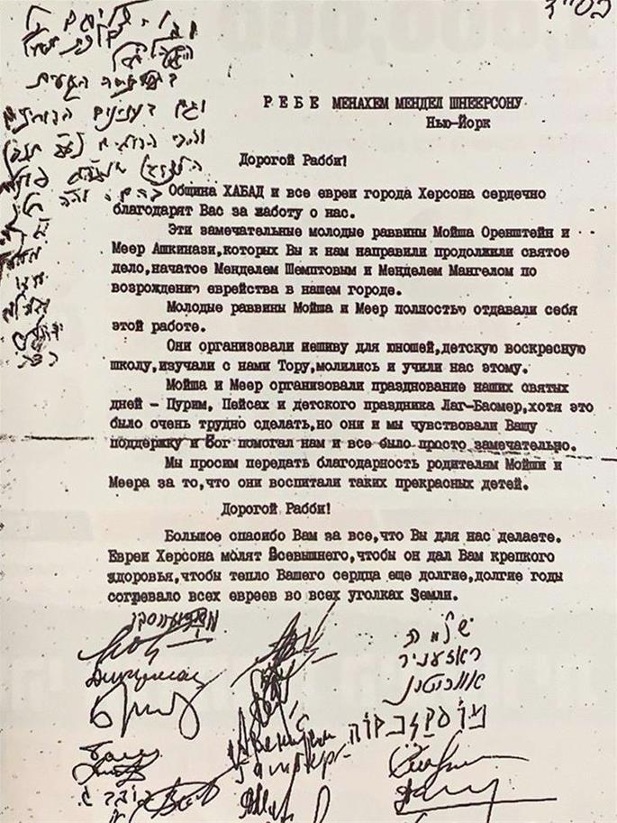 The newly minted Jewish community of Kherson sent this letter to the Rebbe thanking him for sending emissaries to Ukraine.