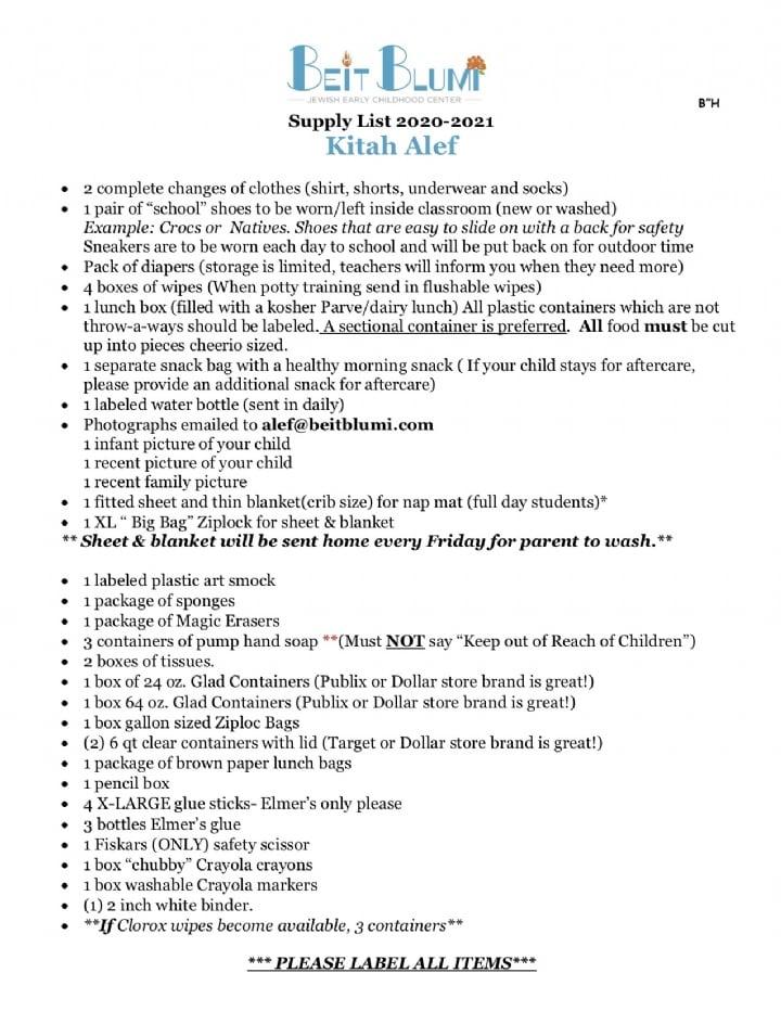 Alef School Supply List 2020.jpg