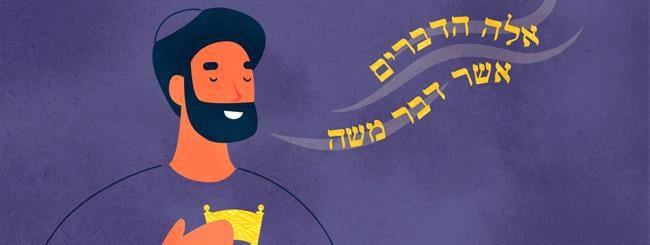 Torah Insights: In Your Own Voice