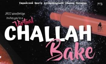 Virtual Challah Bake