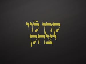 קרן לוי יצחק