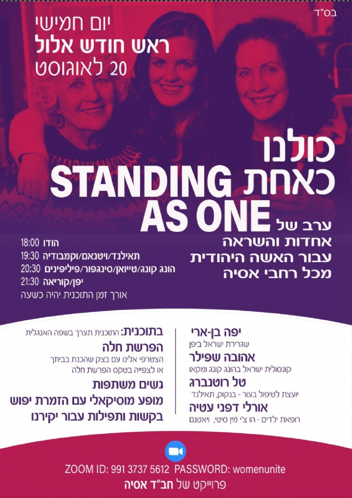 Standing as One Hebrew.jpeg