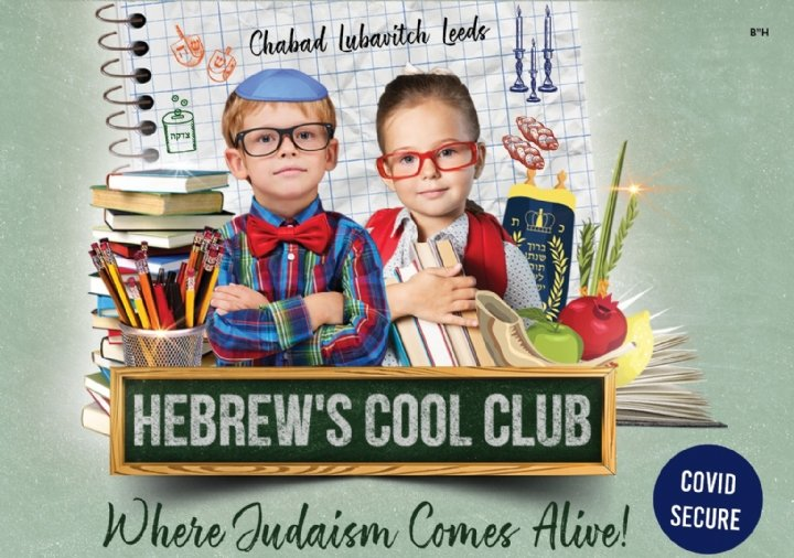 Hebrew's Cool Club 2018 banner.jpg