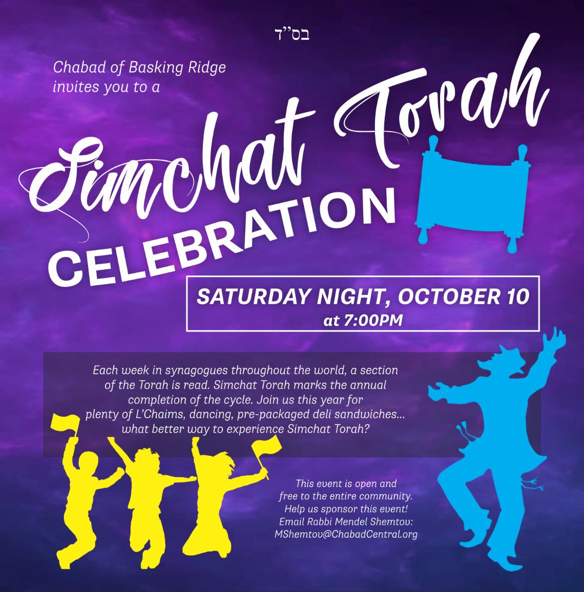 Simchat Torah 2020.png