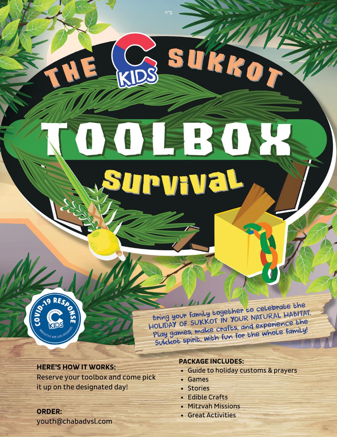 Sukkos Tool Kit.png
