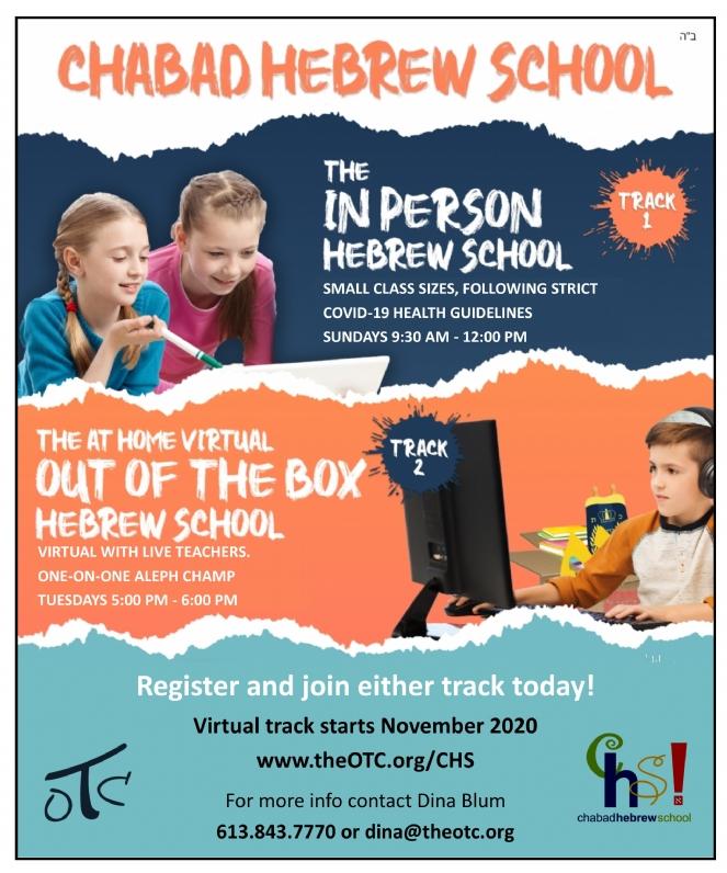 Virtual Hebrew School Ad.jpg