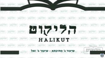 Halikut Launch