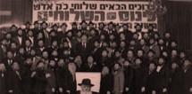The History of the Kinus Hashluchim