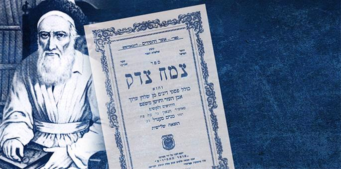 Rabbi Menachem Mendel Schneersohn of Lubavitch, the Tzemach Tzedek.
