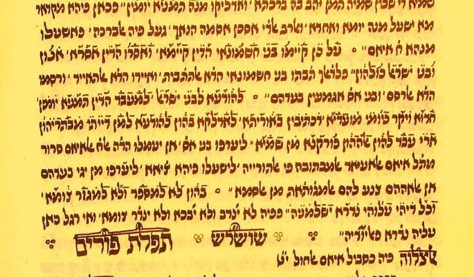 Section from handwritten Aramaic Megillat Antiochus, from an old Yemenite siddur (Credits: Davidbena at en.wikipedia.org)