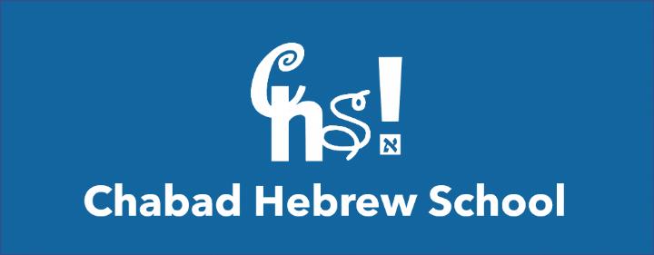 Hebrew School Header.png