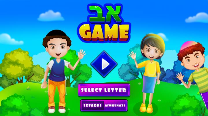 Alef beis game 1.PNG