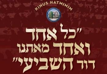 Kinus Hatmimim - Yud Shevat