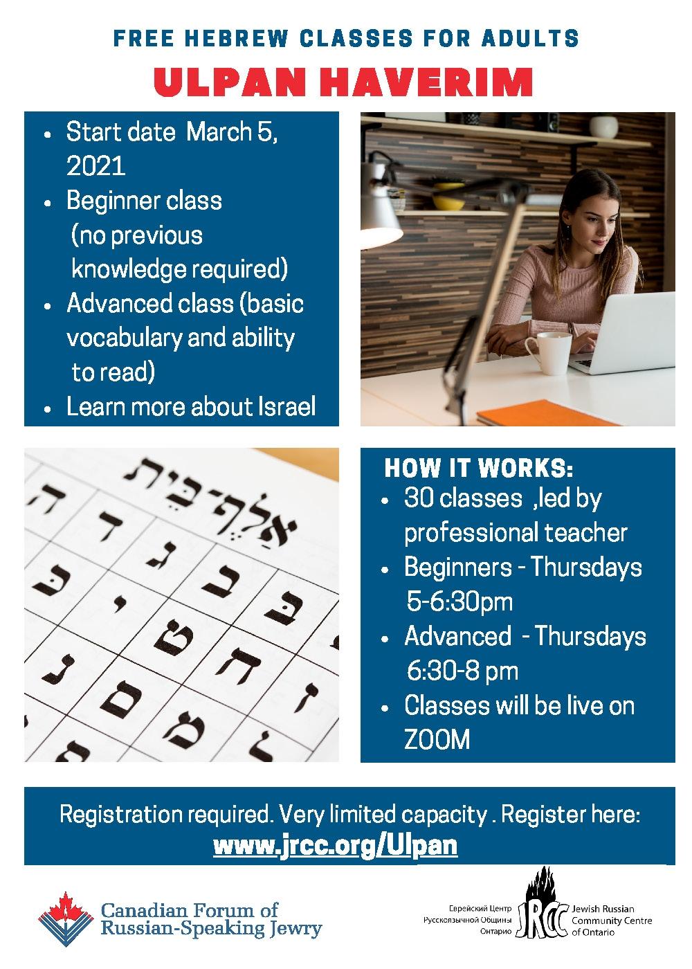 Learn-Hebrew-Classes.jpg