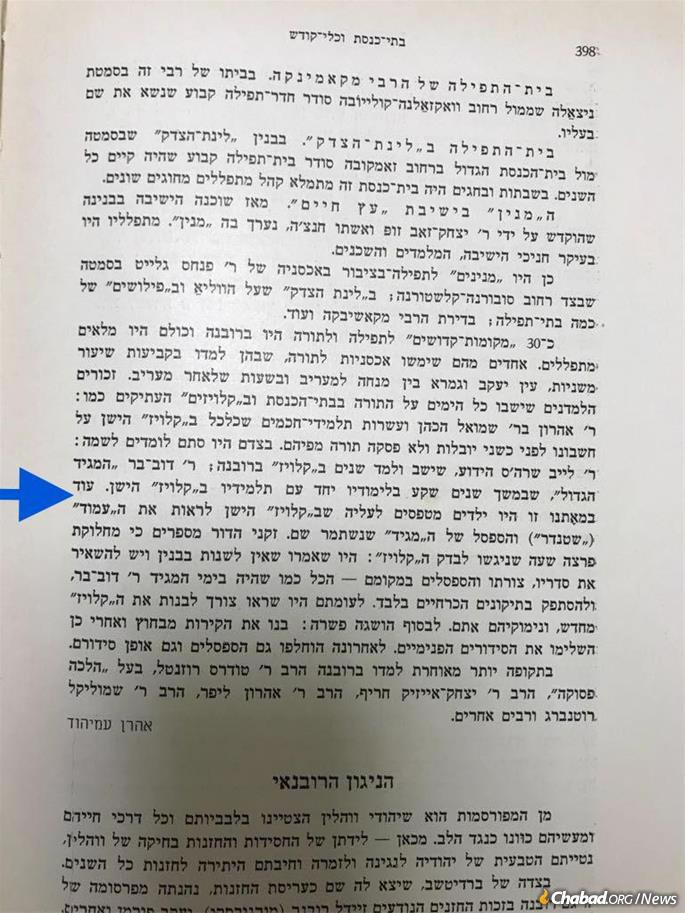 The post-war memorial book of the Rovno Jewish community includes accounts of furniture used by the Maggid of Mezritch still being there in the early 20th century, including his lectern, chair and the table from which he taught.