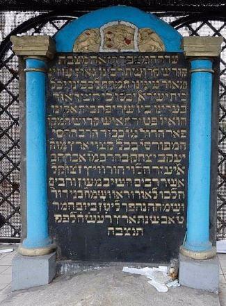 "Headstone of the R. Yaakov Yitzchak Horowitz, ""Seer of Lublin"" (1745-1815). Credits: Comik"