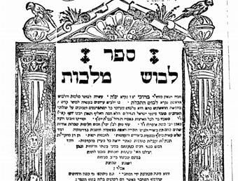 Title page of an old Levush Malchut, written by Rabbi Mordechai Jaffe, Rabbi and rosh yeshivah in Grodno from 1572 to1588.