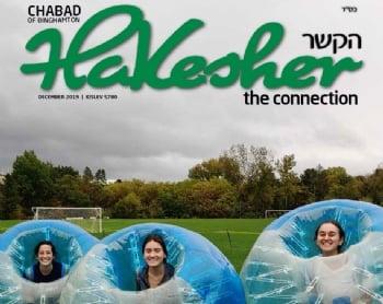 Hakesher Magazine - December 2019