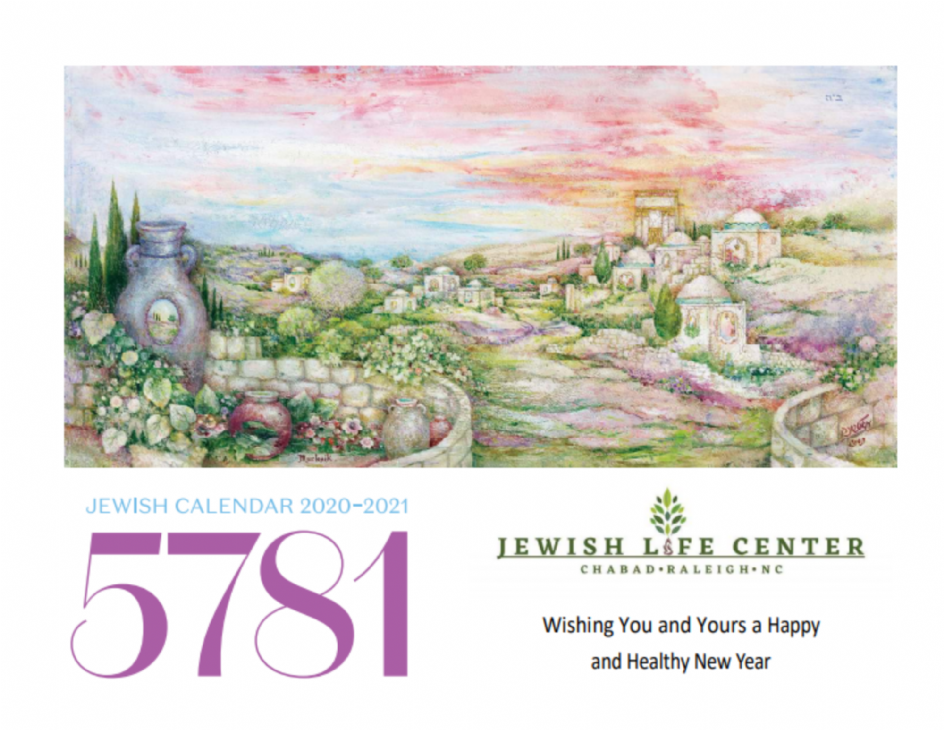 Jewish Calendar 2022 Chabad.Jewish Art Calendar Cong Sha Arei Israel Chabad Center Of Raleigh