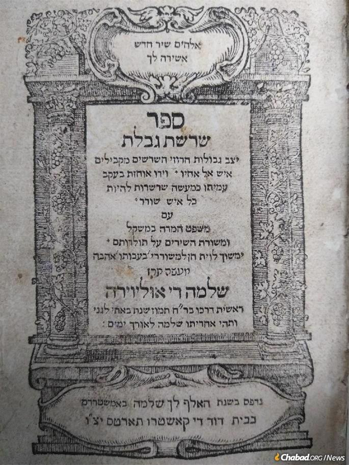 שער השער של ספר שירה שנכתב על ידי הרב שלמה דה אוליביירה יליד ליסבון מהמאה ה -17 והודפס באמסטרדם.