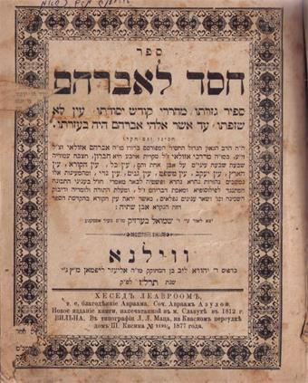 """Página de rosto da obra """"Chessed L'Avraham"""", de autoria do Rabino Avraham Azoulay (1750-1643)."""