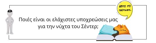 Copy of Ayto to gnorizate_ BLOG (11).png