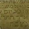 Restaurado o Único Cemitério Judaico do Sudão