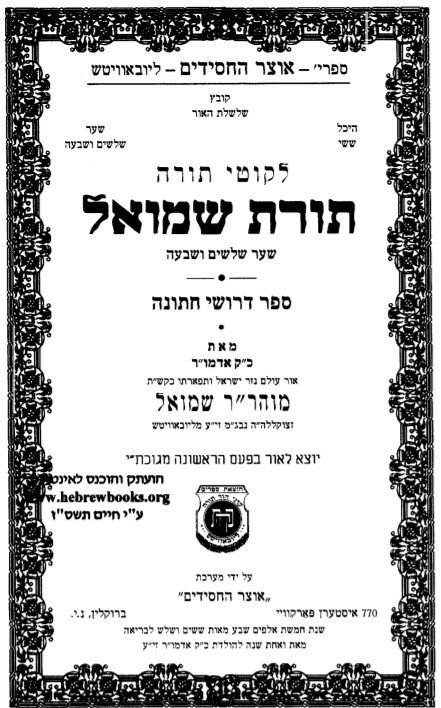 A collection of wedding-themed teachings by Rabbi Shmuel of Lubavitch (credit: Library of Agudas Chasidei Chabad)