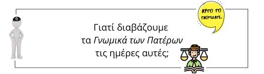 Copy of Ayto to gnorizate_ BLOG (13).png