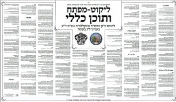Mafteichos on the Rebbe's Torah