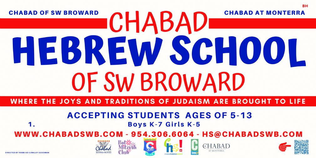 Chabad Calendar 2022.2021 2022 Hebrew School Registration Chabad Of Southwest Broward